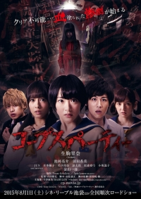 Movie: Corpse Party