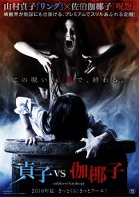 Movie: Sadako vs Kayako