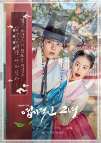 Movie: Yeopgijeogin Geunyeo