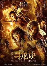 Movie: Mojin: The Lost Legend