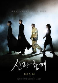 Movie: Along With the Gods: The Two Worlds