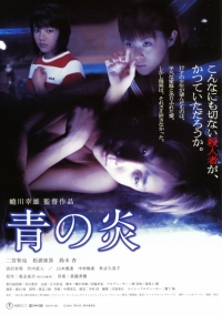 Movie: Ao no Honoo