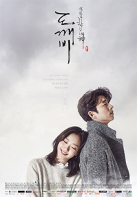 Movie: Goblin