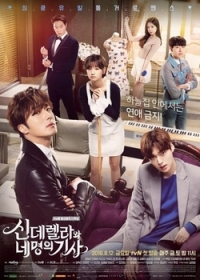 Movie: Cinderella and Four Knights