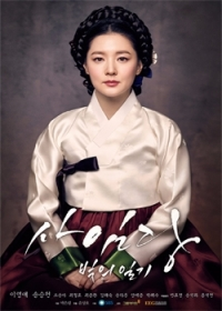 Movie: Saimdang, Light's Diary
