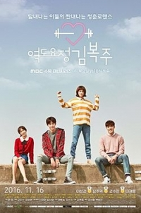 Movie: Weightlifting Fairy Kim Bok Joo