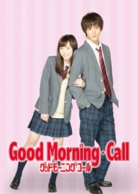 Movie: Good Morning Call