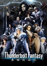 Movie: Thunderbolt Fantasy