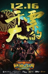 Movie: Railroad Tigers