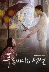 Movie: The Legend of the Blue Sea