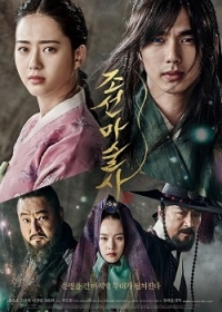 Movie: Joseonmasulsa