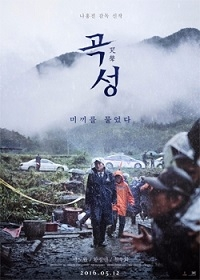 Movie: The Wailing