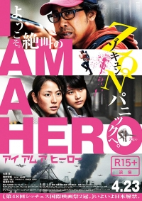 Movie: I am a Hero