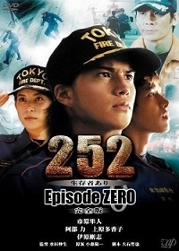 Movie: 252: Seizonsha Ari - Episode Zero