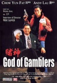Movie: God of Gamblers