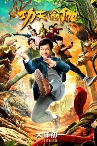 Movie: Gong Fu Yu Jia