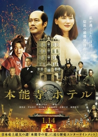 Movie: Honouji Hotel
