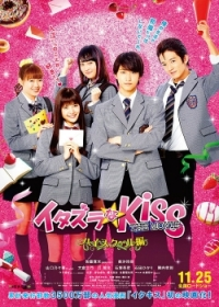 Movie: Mischievous Kiss: The Movie