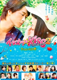 Movie: Mischievous Kiss: The Movie 2