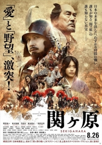 Movie: Sekigahara