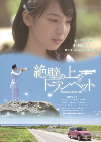 Movie: Trumpet on the Cliff