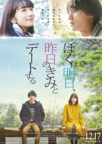 Movie: Boku wa Asu, Kinou no Kimi to Date Suru