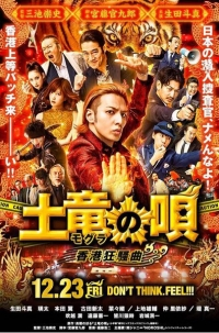 Movie: Mogura no Uta Hong Kong Kyousoukyoku