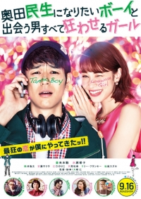 Movie: Okuda Tamio ni Naritai Boy to Deau Otoko Subete Kuruwaseru Girl