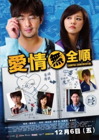 Movie: Ai Qing Wu Quan Shun