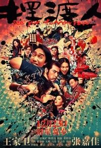 Movie: Bai Du Ren
