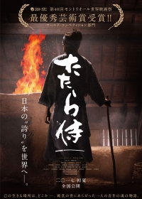Movie: Tatara Samurai