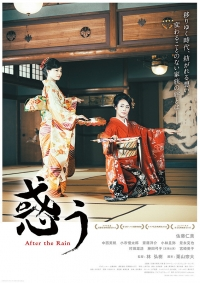 Movie: Madou: After the Rain