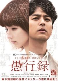 Movie: Gukou-roku