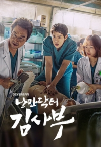 Movie: Romantic Doctor Kim