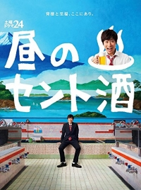 Movie: Hiru no Sento Zake