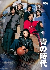 Movie: Ao no Jidai
