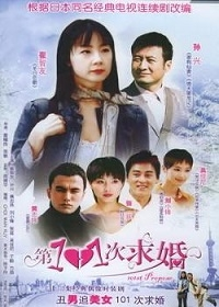 Movie: 101 Ci Qiu Hun