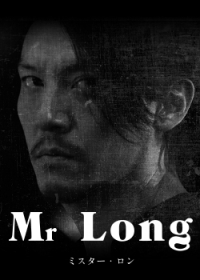 Movie: Mr Long