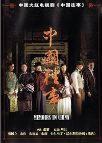 Movie: Zhong Guo Wang Shi