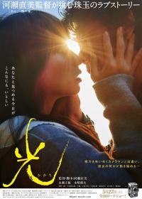Movie: Hikari