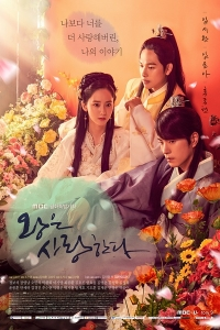 Movie: Wangeun Saranghanda
