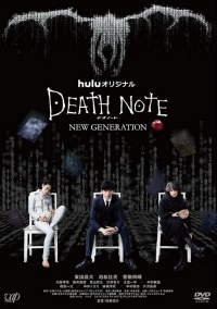 Movie: Death Note: New Generation