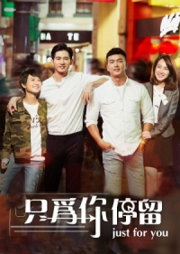 Movie: Just For You