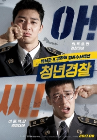 Movie: Midnight Runners