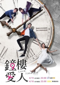 Movie: Love, Timeless