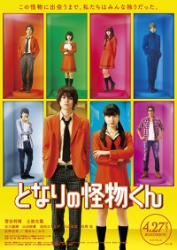 Movie: Tonari no Kaibutsu-kun