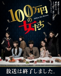Movie: Million Yen Women