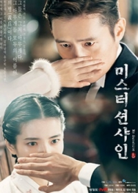 Movie: Mr. Sunshine