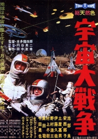 Movie: The Great Space War