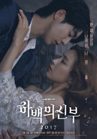 Movie: Bride of the Water God